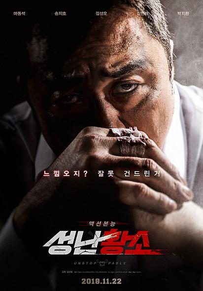 ▲'성난황소' 포스터(사진제공=쇼박스)