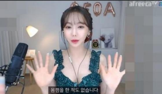 ▲박서아(BJ 박서아느님)(박서아TV)