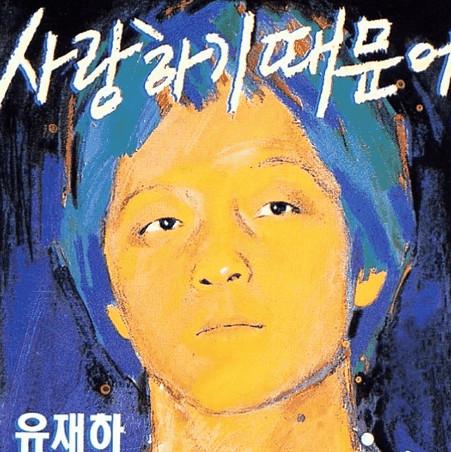 (출처=유재하 앨범 )