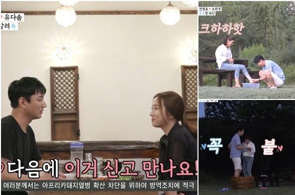 ▲'연애의 맛 시즌2'(사진제공 = TV CHOSUN)
