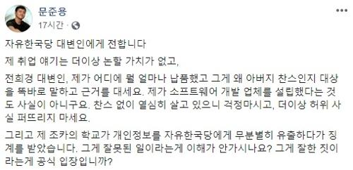 (출처=문준용씨 SNS)
