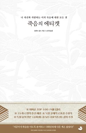 ▲죽음의 에티켓 (저ㆍ스노우폭스북스)