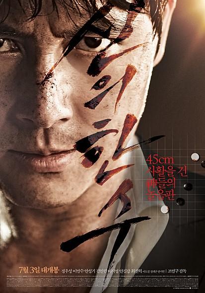 ▲영화 '신의 한 수' 포스터(쇼박스)