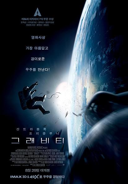 ▲영화 '그래비티' 포스터(해리슨앤컴퍼니)