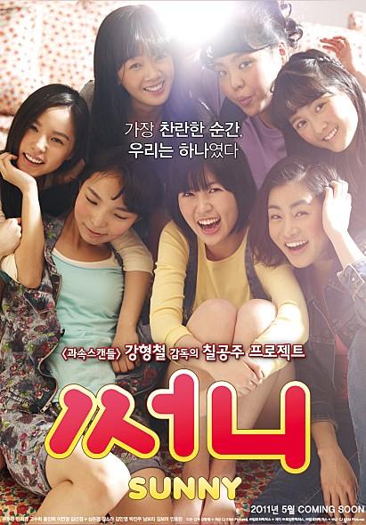 ▲영화 '써니' 포스터(CJ ENM)
