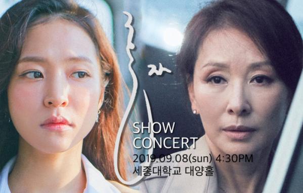 ▲홍자 첫 단독 콘서트 포스터(포켓돌스튜디오)
