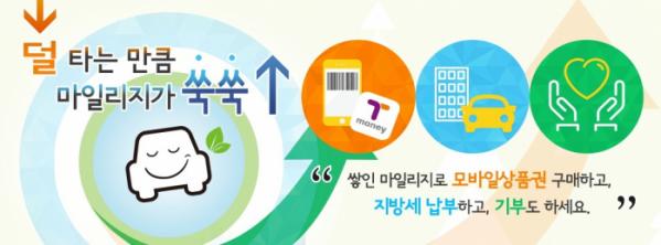 (출처=서울시 승용차마일리지제 홈페이지)