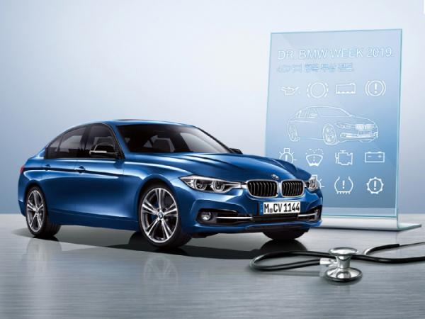 ▲BMW 그룹 코리아는 10월 13일까지 전국 공식 서비스센터에서 BMW와 MINI 무상 점검에 나선다. (사진제공=BMW 코리아)