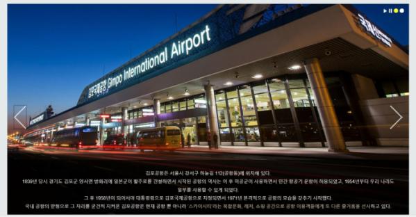 ▲김포국제공항(한국공항공사 홈페이지 캡쳐)
