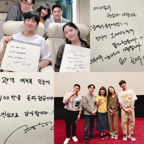 ▲'유열의 음악앨범' 정해인-김고은(사진제공=CGV아트하우스)