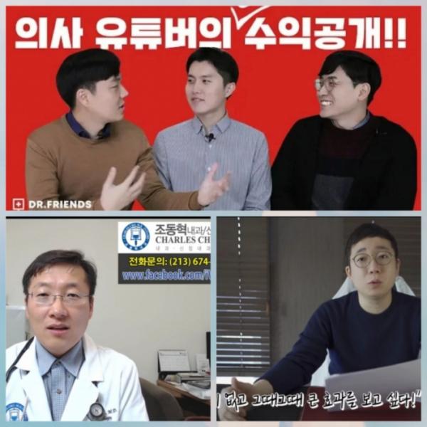 ▲(위쪽부터 시계방향)'닥터프렌즈', 'oh-pride' , '100세 건강시대'(유튜브 캡쳐)