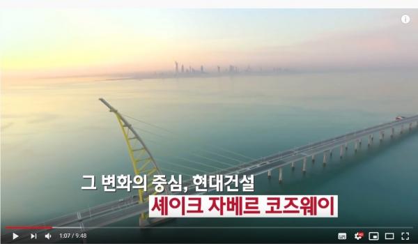 ▲현대건설이 유튜브 채널을 통해 해외현장을 소개하고 있다.(자료=유튜브 캡쳐)