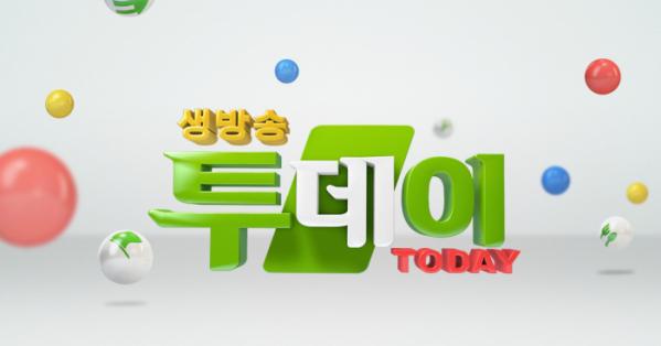 ▲'생방송 투데이'(SBS)