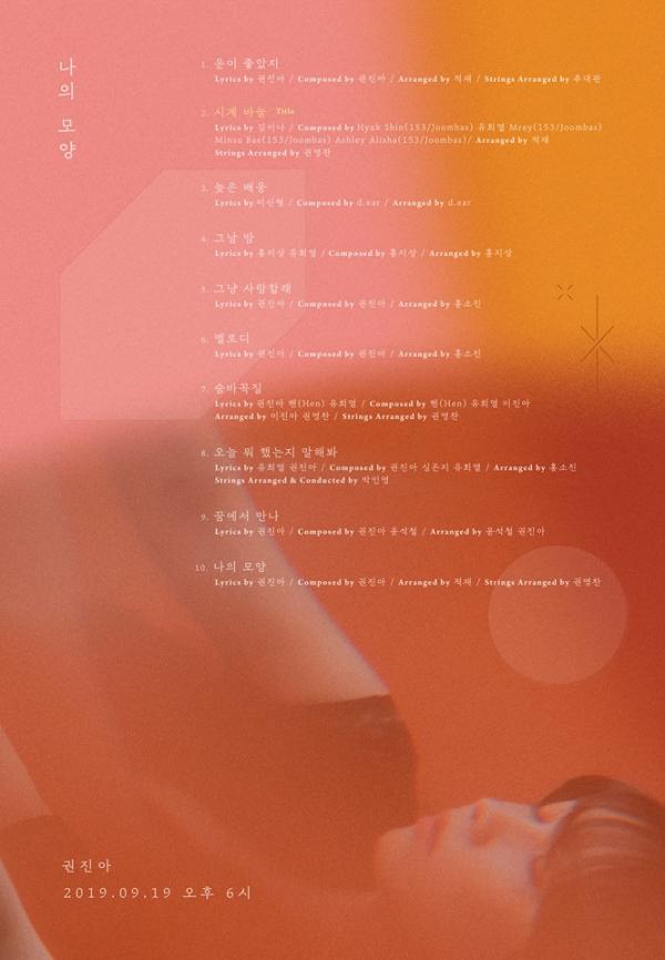 ▲권진아 정규2집 트랙리스트(안테나뮤직)