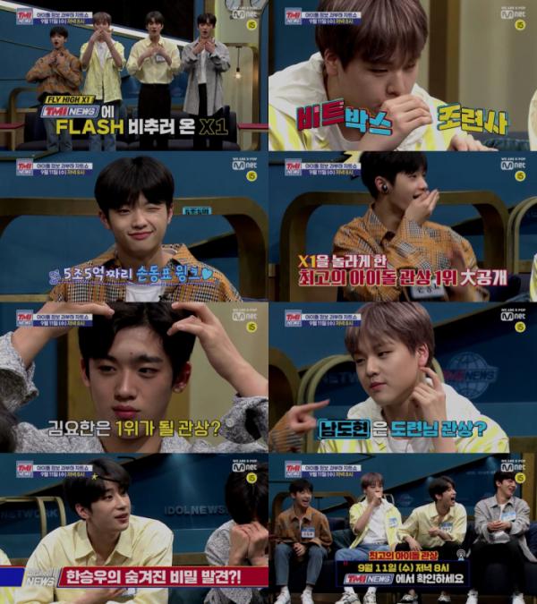 ▲'TMI 뉴스' 엑스원(Mnet)