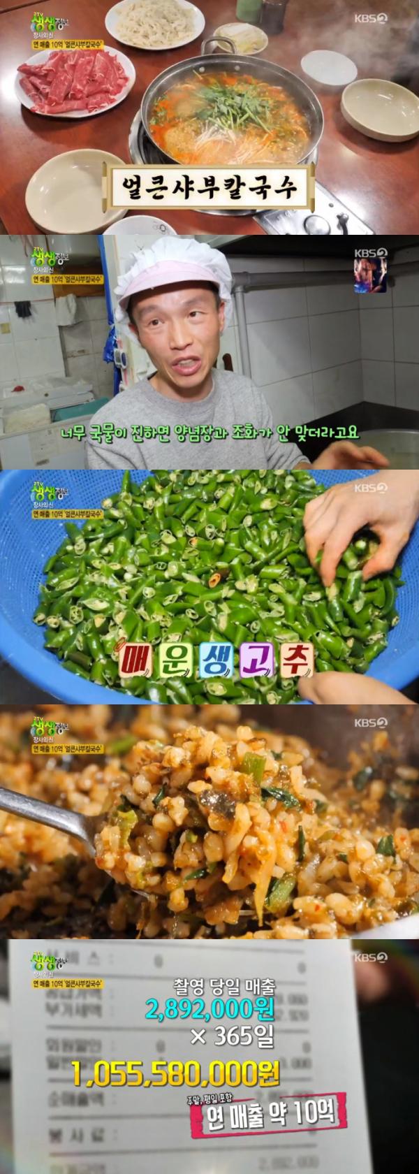 ▲장사의 신(KBS '2TV 생생정보' 방송화면)