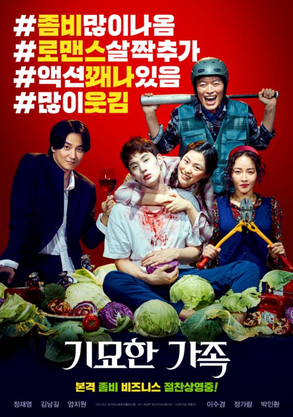 ▲영화 '기묘한 가족' 포스터(출처=네이버영화)