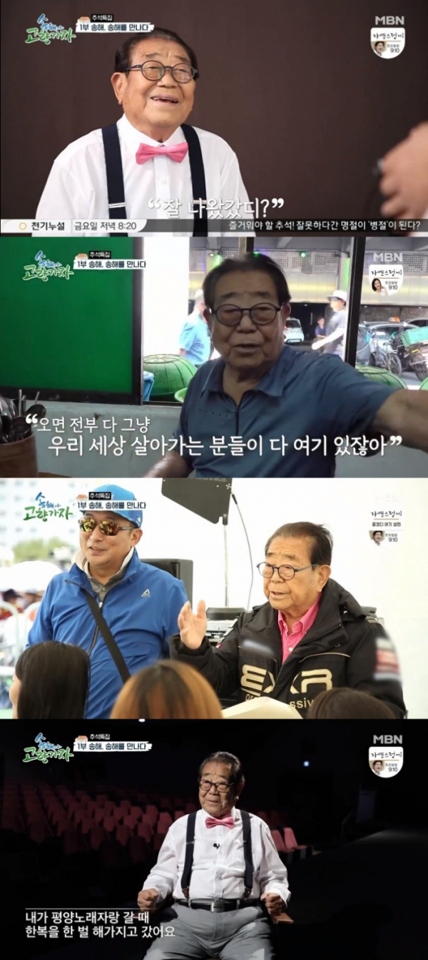 ▲송해(MBN 방송화면 캡처)