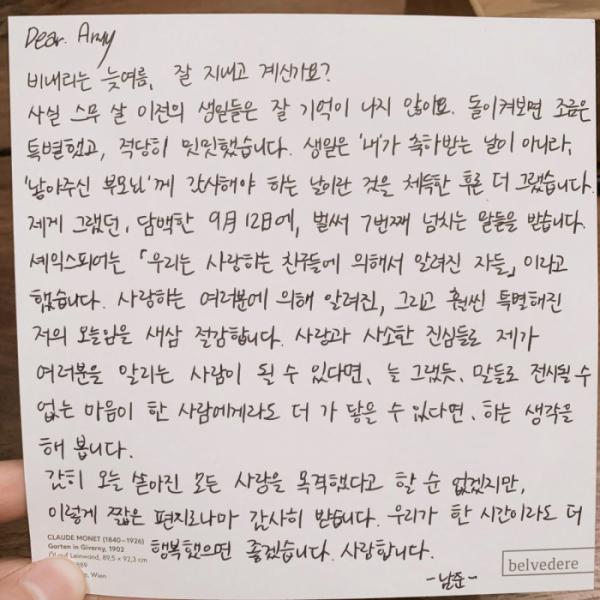 ▲방탄소년단 RM 자필편지(방탄소년단 인스타그램)