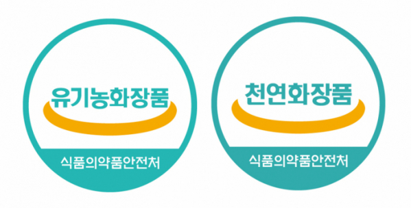 ▲천연·유기농 화장품 인증 마크(출처=한국화학융합시험연구원)