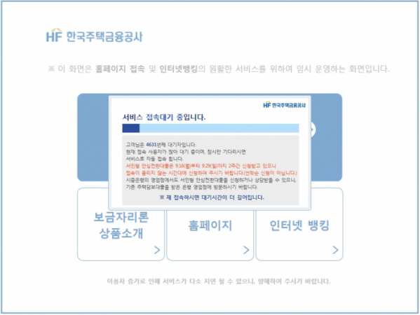 (출처=한국주택금융공사 홈페이지)