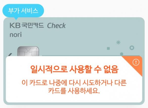 ▲KB국민카드-삼성페이 연동 오류(출처=삼성페이 화면 캡쳐)