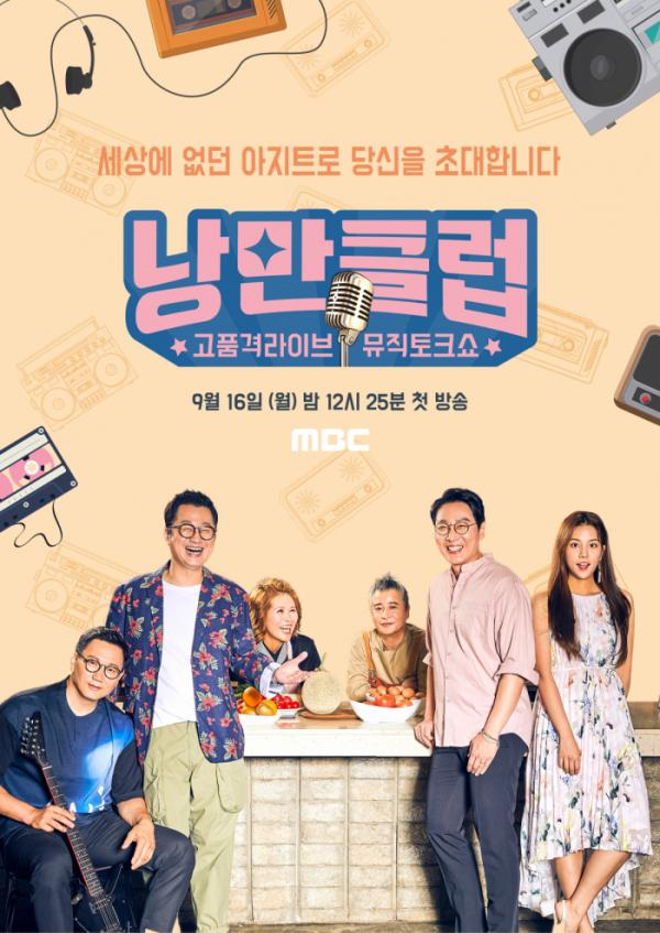 ▲'낭만클럽' (MBC)