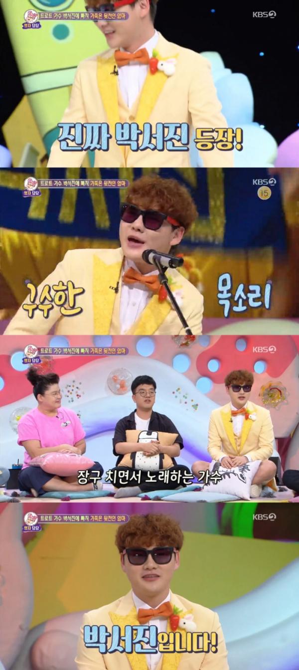 ▲박서진(KBS2 '안녕하세요' 방송화면 )