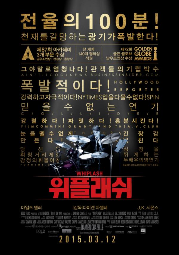 ▲위플래쉬 포스터(쇼박스)