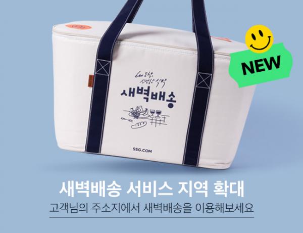 (SSG닷컴 제공)