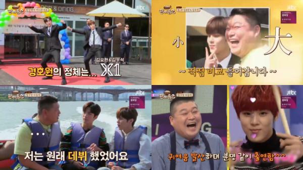 ▲엑스원(X1)(JTBC '한끼줍쇼' 방송화면 캡처)