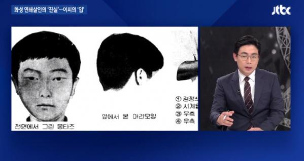 (출처=JTBC 캡처 )