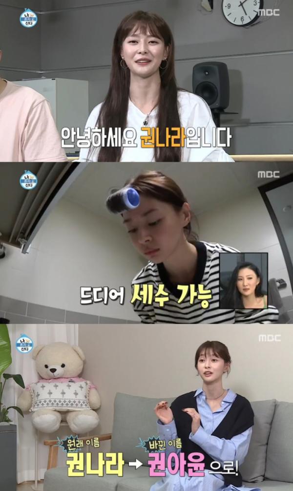 ▲권나라(MBC '나 혼자 산다' 방송화면)