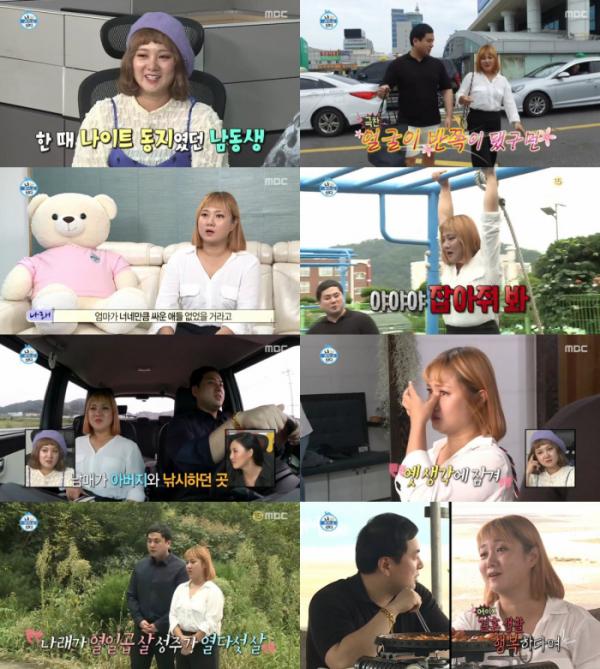 ▲박나래(MBC '나 혼자 산다' 방송화면)