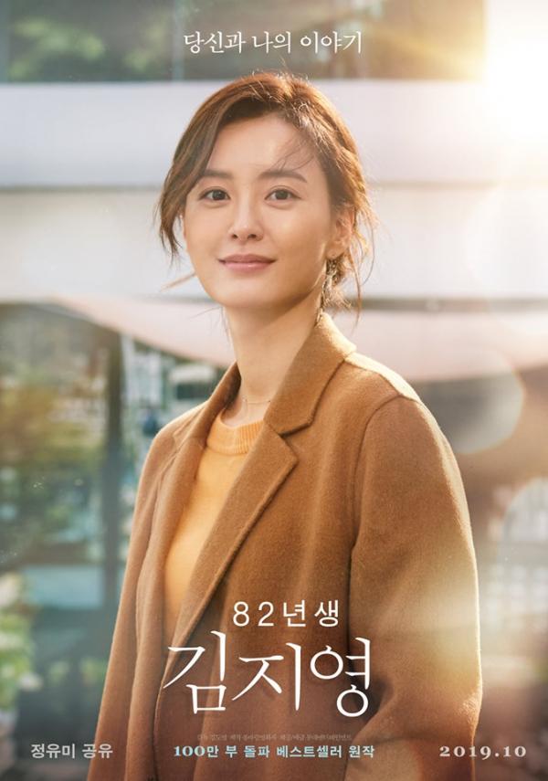 ▲영화 '82년생 김지영' 티저포스터(롯데엔터테인먼트)