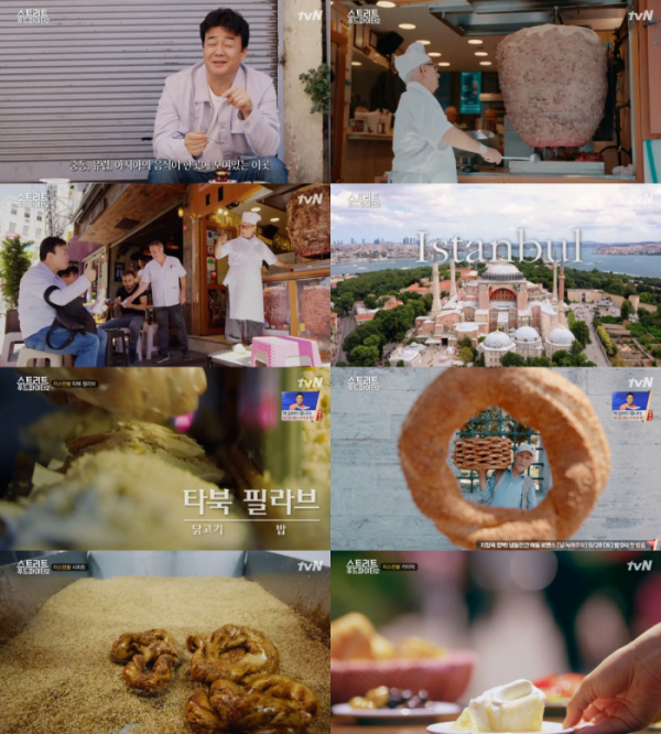 ▲tvN '스트리트 푸드 파이터' 시즌2 방송화면