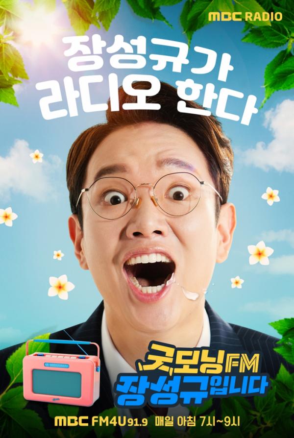 ▲굿모닝FM 장성규(사진제공=MBC)