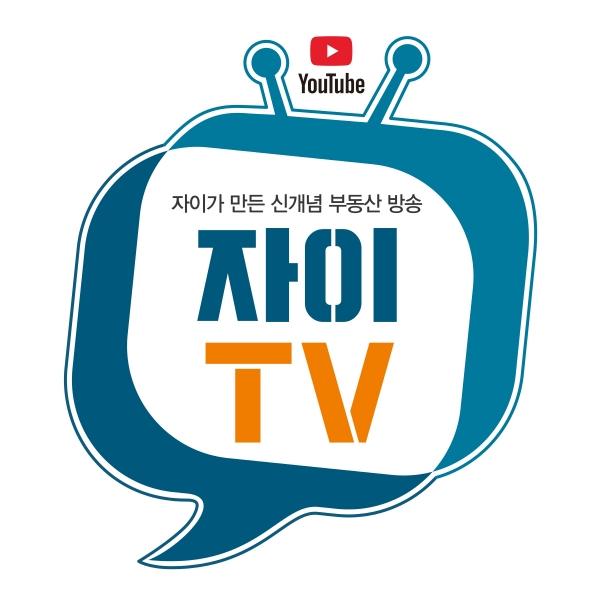 ▲자이의 유튜브 채널 '자이TV' 로고.(자료 제공=GS건설)
