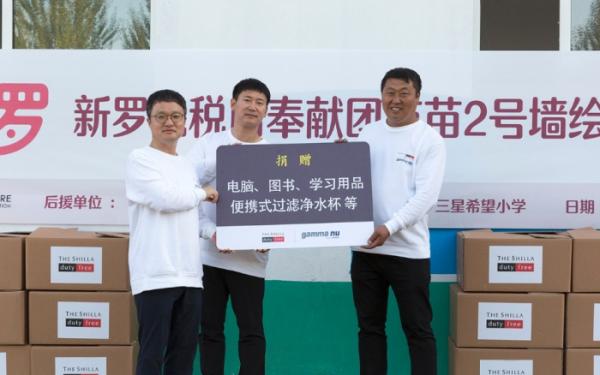 ▲호텔신라 중국 봉사활동(사진제공=호텔신라)