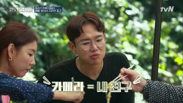 ▲장성규(tvN '일로 만난 사이' 방송화면)