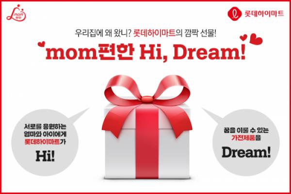 ▲롯데하이마트 'mom편한 Hi, Dream!'(사진제공=롯데하이마트)
