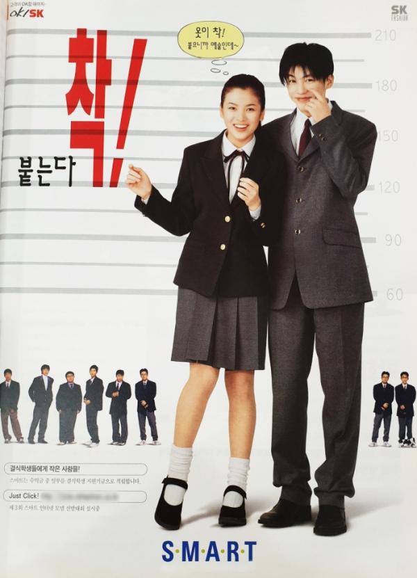 ▲2000년의 스마트 학생복 광고.