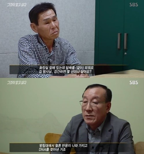 (출처=SBS 방송 캡처)