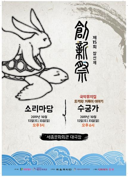 ▲크라운해태제과가 12~13일 양일간 세종문화회관 대극장에서 제15회 창신제 공연을 개최한다. (사진제공=크라운해태제과)