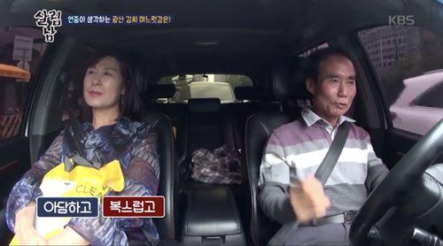(사진=KBS2 '살림남2' 방송캡처 )
