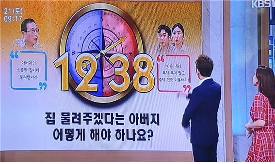 ▲KBS 황금연못 방송 캡처(사진=변용도 동년기자)