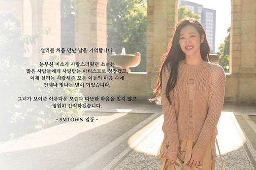 (출처=SM엔터테인먼트 공식SNS)