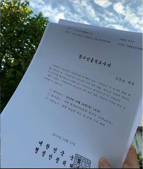 ▲김상교 씨 인스타그램 캡처