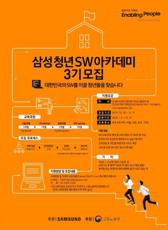 ▲삼성전자가 'SSAFY(삼성 청년 소프트웨어 아카데미)' 3기 교육생을 모집한다.  (출처=삼성전자 홈페이지)