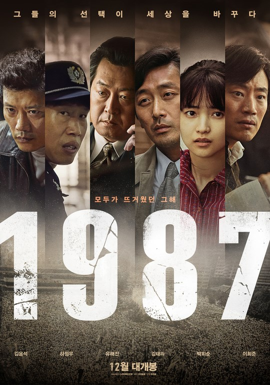 (출처=영화 '1987' 포스터)